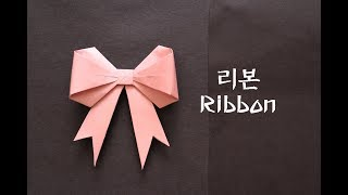 [Fun&Easy Origami] How To Fold A Ribbon (리본 종이접기)
