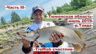 Рыбалка на реке тавда в тюменской области