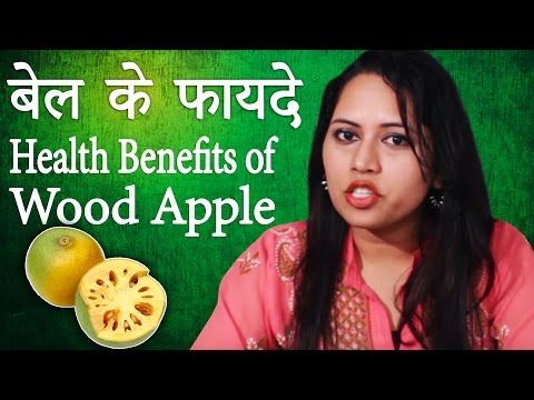 , title : 'बेल के फ़ायदे जानकर हैरान रह जायेंगे आप │ Health Benefits of wood apple │ Bel Ke Fayde │ Life Care'
