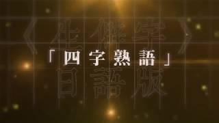 【生僻字】日语版 - 「四字熟語」譚朝月
