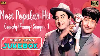 Most Popular Hit Comedy (Funny) – Video Songs Jukebox – (HD) Hindi Old Bollywood Songs.