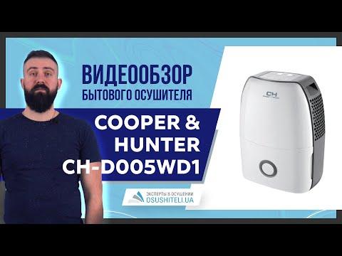 Видеообзор осушителя Cooper&Hunter CH D005WD1