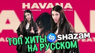 Хиты Shazam - НА РУССКОМ (Havana - Camila Cabello/ ZAYN / J.Balvin & Willy William)