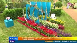 """В Москве проходит международный фестиваль """"Сады и люди"""""""