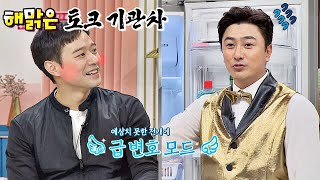Please Take Care Of My Refrigerator EP252