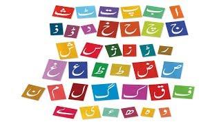 Learn Urdu Alphabets Easy for preschool