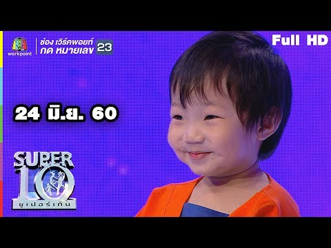 SUPER 10 | ซูเปอร์เท็น | EP.25 | 24 มิ.ย. 60 Full HD