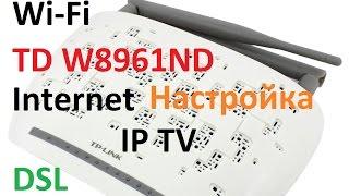 TP Link TD W8961ND - обзор и настройка Internet, wi-fi и интерактивное телевидение