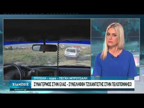 Συνελήφθη καταζητούμενος τζιχαντιστής στην Τρίπολη | 05/11/2020 | ΕΡΤ