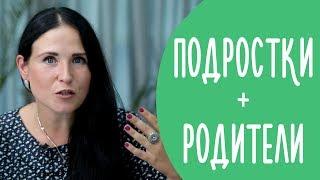 5 Способов Наладить Отношения с Подростком | Психология Подростков