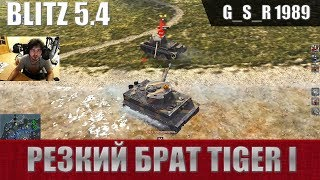WoT Blitz - Три боя на Tiger 1. Динамичный Тигр - World of Tanks Blitz (WoTB)