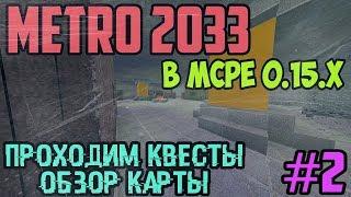 ОБТ ОТКРЫТ!!! - METRO 2033 В MCPE??? - ПРОХОДИМ КВЕСТЫ И ДЕЛАЕМ ОБЗОР НА КАРТУ