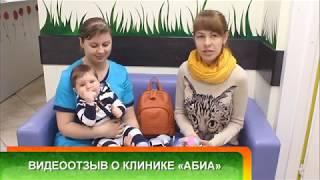 Видеоотзыв о детской клинике АБИА