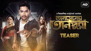 Tansener Tanpura Trailer