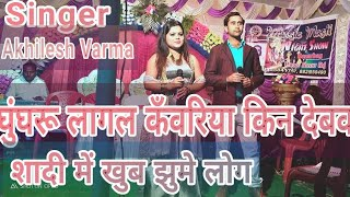 Ghunghur Lagal Kanwariya Singer Akhilesh Varma Live