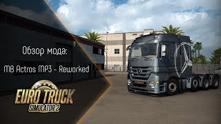 [ETS 2] Обзор мода MB Actros MP3 - Reworked