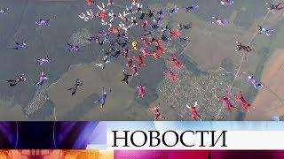 Российские парашютисты установили новый мировой рекорд.