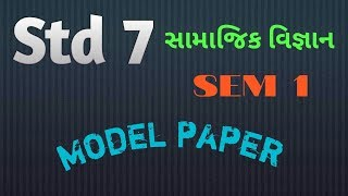 std 7 samajik vigyan paper - मुफ्त ऑनलाइन