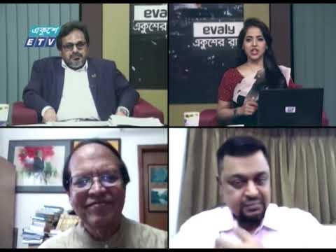 Ekusher Raat    বিষয়: বাংলাদেশের আর্থ সামাজিক অগ্রগতি    29 June 2021   একুশের রাত   ETV Talk Show