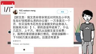 小哥谈政事2018年1月17日:阻止明镜采访郭文贵背后的故事;神秘投资人到底为何人?