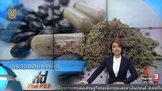 """ที่นี่ Thai PBS - ที่นี่ Thai PBS : อย. ตรวจสอบบริษัทผลิต """"ผลิตภัณฑ์เสริมอาหารหมามุ่ย"""""""