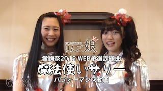 愛踊祭りんご娘/魔法使いサリーWEB予選課題曲