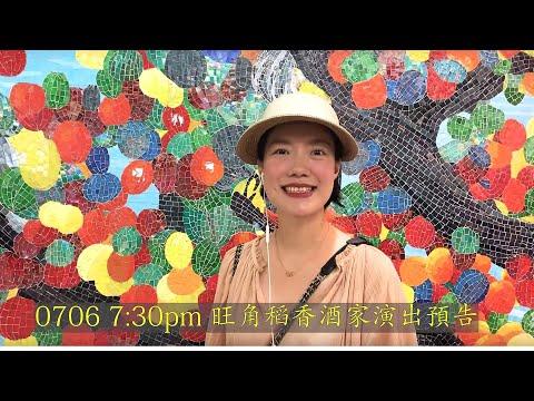2019.07.06 7:30pm, 旺角小龍女龍婷歡聚時光, 旺角雅蘭中心稻香酒樓