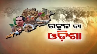 Gambar cover Janamancha Season 2 30 Jun 2018   Bande Utkala Janani - Choice of Words Matter More Than Patriotism?