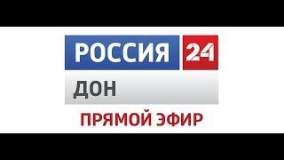 """Россия 24. Дон - телевидение Ростовской области"""" эфир 07.12.18"""