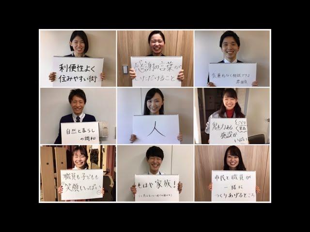 【東京都三鷹市】職員採用PR動画
