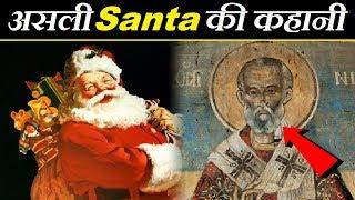 Christmas: जानिए कौन है Santa Claus, क्या है #Santa की असली कहानी   Real Story of a Santa Claus
