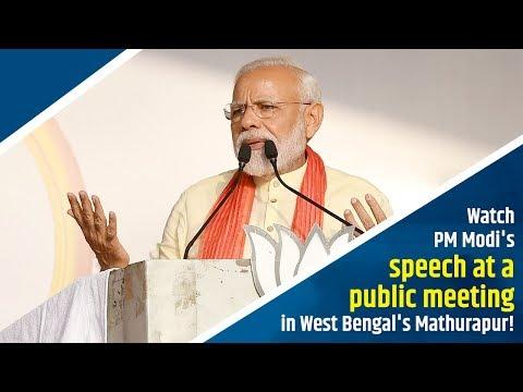 PM Modi addresses Public Meeting at Mathurapur, West Bengal