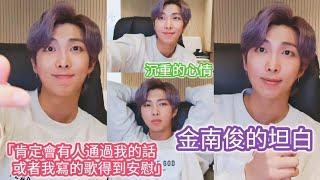 【BTS中字】南俊對於空蕩蕩的回歸活動的心情 雖然無奈但又堅強的他 myown