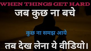Motivation|जब हारने लगो|Motivational quotes in hindi|Never Quit|Positive Brick|Inspirational|Latest