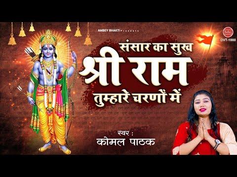 संसार का सारा सुख केवल श्री राम तुम्हारे चरणों में
