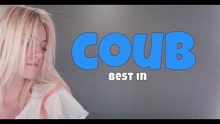 Лучшее в COUB ПРИКОЛЫ | BEST COUB 2018 #38