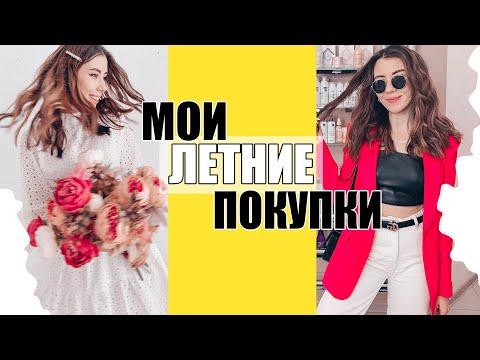 МОИ ПОКУПКИ НА ЛЕТО / ЛЕТНИЕ ТРЕНДЫ 2019 / GEPUR
