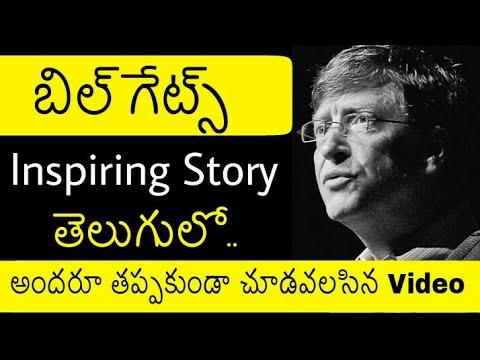 Bill Gates Biography in Telugu  Bill Gates in Telugu  Inspiring Story of Bill Gates