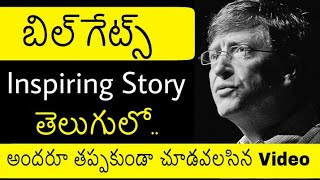 Bill Gates Biography in Telugu  Bill Gates in Telugu  Inspiring Story of Bill Gates