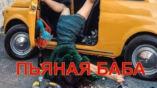 Пьяная баба. Скандал в такси. Нет денег. Про жизнь