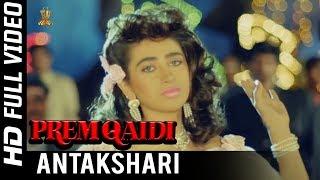 Antakshari Video Song Full HD | Prem Qaidi Hindi Movie