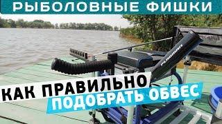 Обвес на платформу для рыбалки