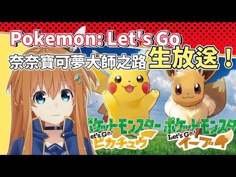 【奈奈生放送】#6 《Pokémon Let's Go 伊布》奈奈也踏上ポケモンマスター之路!