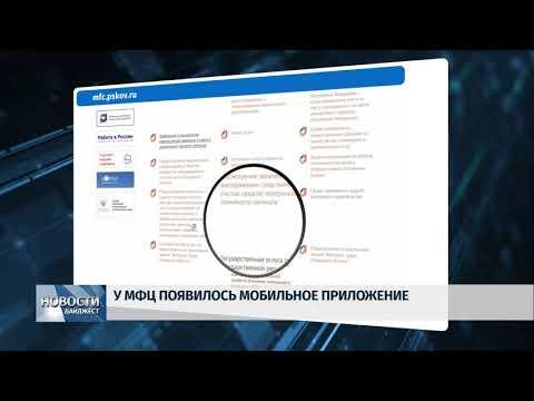 Новости Псков 14.01.2020 / У МФЦ появилось своё приложение