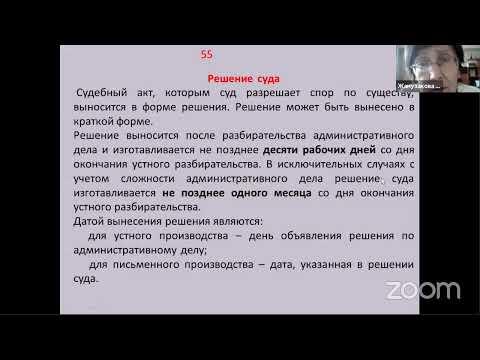 Новый Административный процедурно-процессуальный кодекс Республики Казахстан (основные положения)