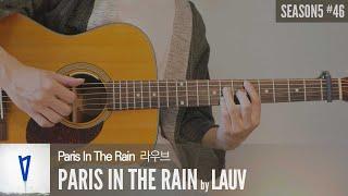Paris In The Rain   Lauv 「Guitar Cover」 기타 커버, 코드, 타브 악보