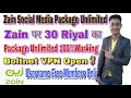 Zain New Social Media Package Unlimited | Zain Unlimited Social Packages Net | Zain Internet Pack |