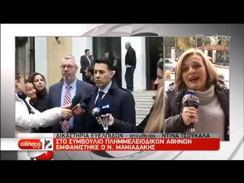 Αυτοπρόσωπη εμφάνιση Μανιαδάκη στο Συμβούλιο Πλημμελειοδικών Αθηνών | 11/01/19 | ΕΡΤ