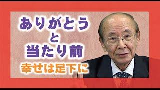【体験を語る】大硲 道臣・尾崎分教会前会長「ありがとうと当たり前~幸せは足下に」