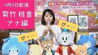 【へっぽこリコーダー】花金に菊竹アナと生トークライブ